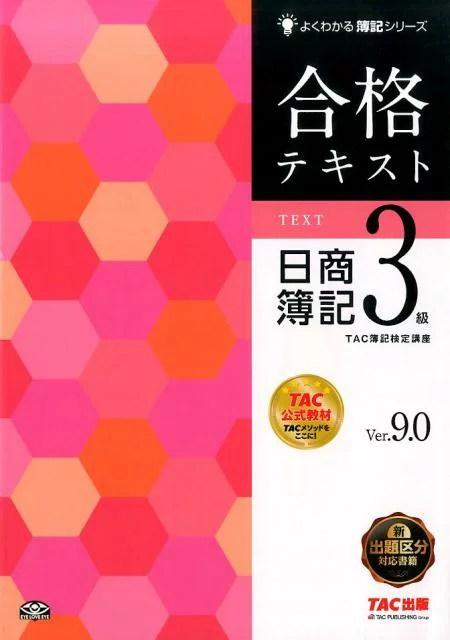 合格テキスト 日商簿記3級Ver.9.0 [ TAC株式会社 ]