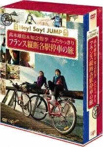 J'J Hey! Say! JUMP 高木雄也&知念侑李 ふたりっきり フランス縦断 各駅停車の旅 DVD BOX-ディレクターズ...