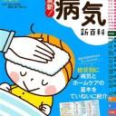 最新!赤ちゃんの病気新百科 (ベネッセムック たまひよブックス たまひよ新百科シリーズ ひ)