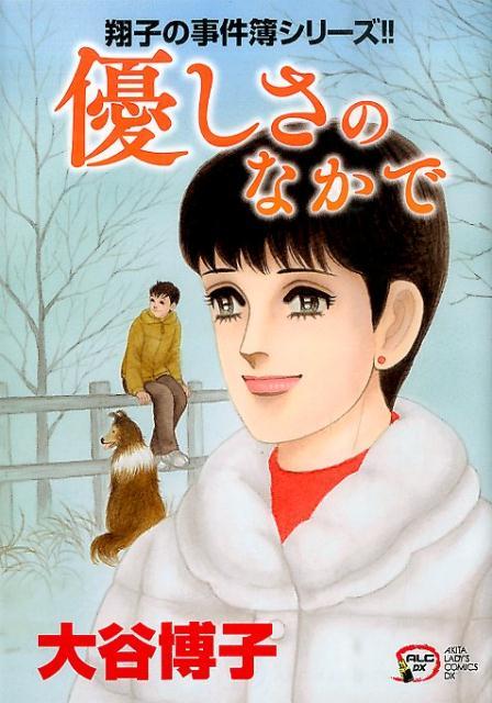優しさのなかで 翔子の事件簿シリーズ!! (秋田レディースコミックスDX) [