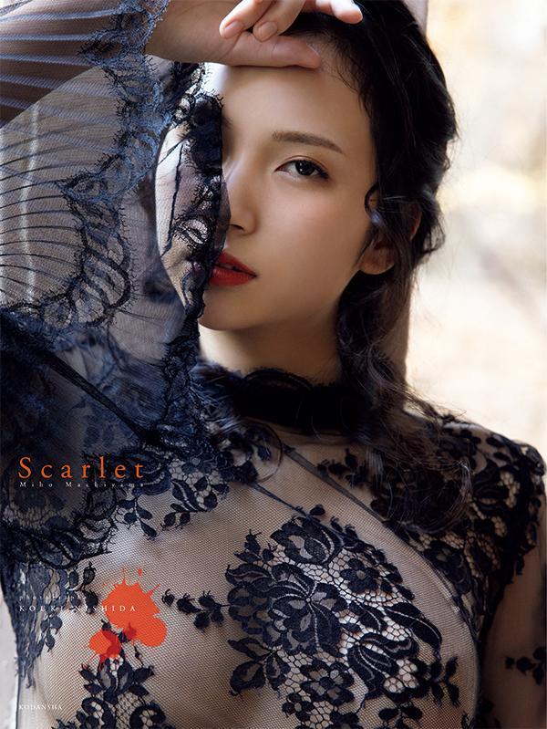 街山みほ写真集『Scarlet』 [ 西田 幸樹 ]