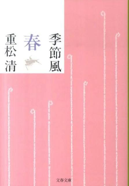 季節風(春) (文春文庫) [ 重松清 ]