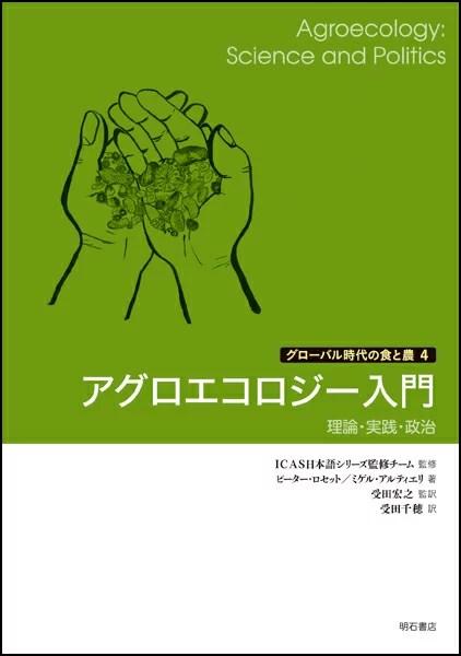 アグロエコロジー入門 理論・実践・政治 (グローバル時代の食と農 4) [ ICAS日本語シリーズ監修チーム ]