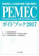 救急隊員による疾病の観察・処置の標準化 PEMECガイドブック2017(2017) 救急隊員による疾病の観察・処置の標準化