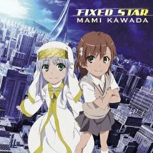 劇場版「とある魔術の禁書目録ーエンデュミオンの奇蹟ー」エンディングテーマ::FIXED STAR [ 川田...