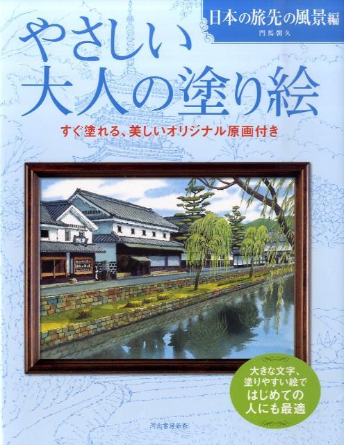 やさしい大人の塗り絵 日本の旅先の風景編 塗りやすい絵で、はじめての人にも最適 [ 門馬朝久 ]