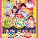 「おかあさんといっしょ」スペシャルステージ 〜みんなでわくわくフェスティバル!!〜【Blu-ray】 [ (キッズ) ]