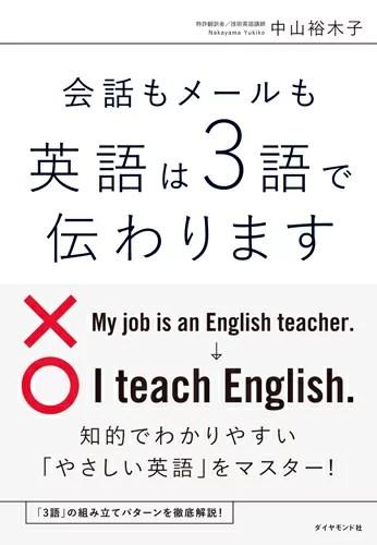 「会話もメールも 英語は3語で伝わります [ 中山 裕木子 ]」を楽天で購入