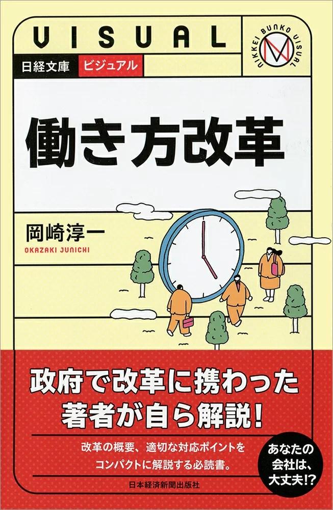 ビジュアル 働き方改革 (日経文庫) [ 岡崎 淳一 ]