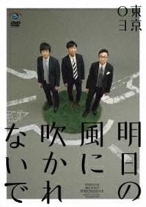 第18回東京03単独公演 明日の風に吹かれないで [ 東京03 ]