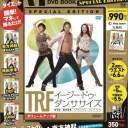 TRFイージー・ドゥ・ダンササイズDVD BOOK SPECIAL EDITION (<DVD>) [ TRF ]