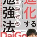 進化する勉強法 漢字学習から算数、英語、プログラミングまで [ 竹内 龍人 ]