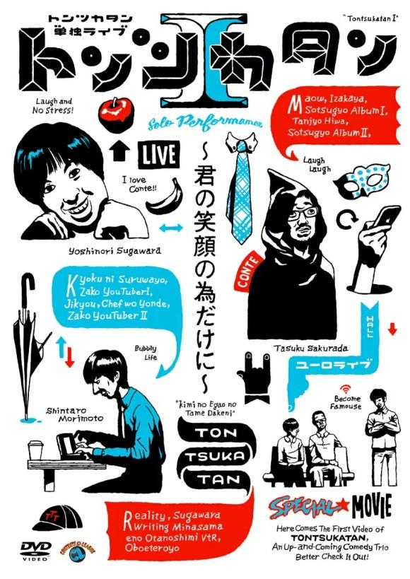 トンツカタン単独ライブ「トンツカタン1〜君の笑顔の為だけに〜」 [ トンツカタン ]