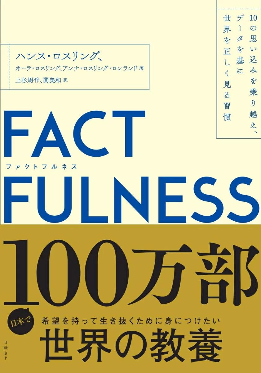 FACTFULNESS(ファクトフルネス) 10の思い込みを乗り越え、データを基に世界を正しく見る習慣 [ ハンス・ロスリング ]