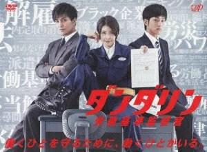 ダンダリン 労働基準監督官 DVD-BOX [ 竹内結子 ] - 楽天ブックス
