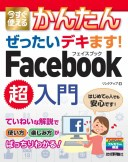 Facebook超入門 今すぐ使えるかんたんぜったいデキます! [ リンクアップ ]