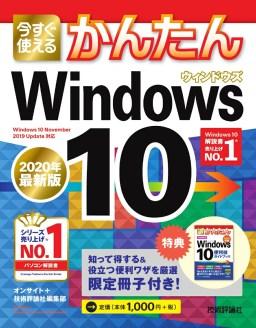 今すぐ使えるかんたん Windows 10 [2020年最新