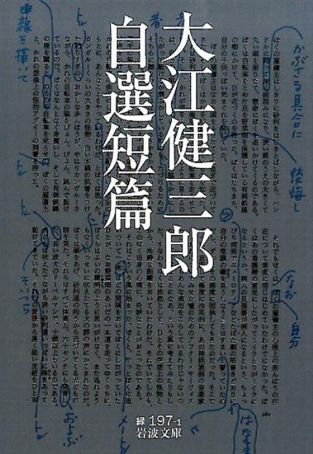 大江健三郎自選短篇 (岩波文庫 緑197-1) [ 大江 健三郎 ]