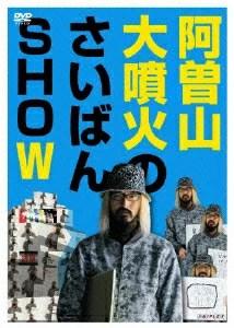 阿曽山大噴火のさいばんSHOW [ 阿曽山大噴火 ]