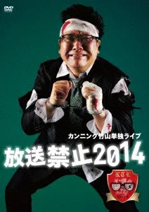 カンニング竹山単独ライブ「放送禁止2014」 [ カンニング竹山 ]