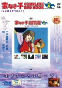 DVD>家なき子COMPLETE DVD BOOK(4) (<DVD>)