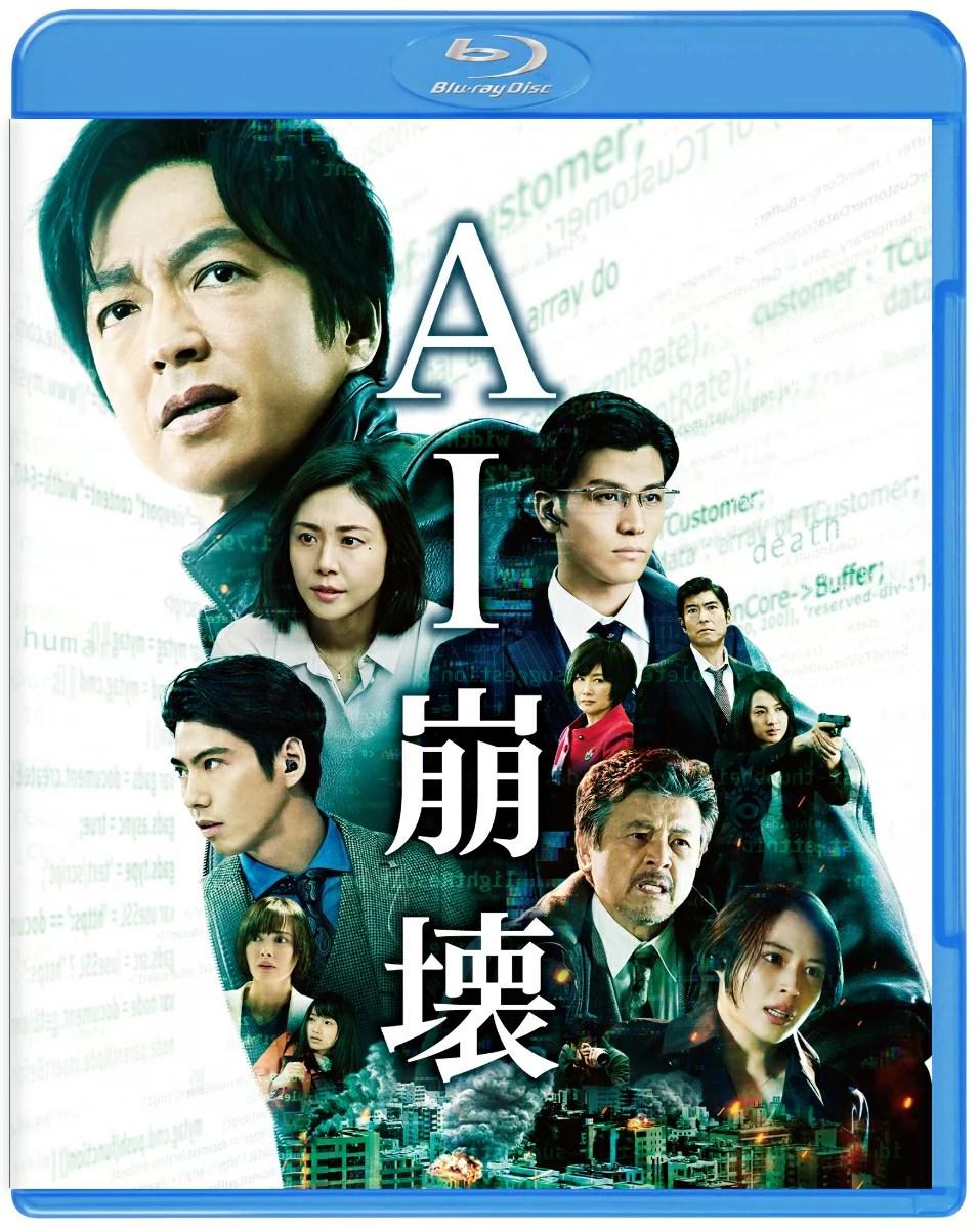 AI崩壊 ブルーレイ&DVDセット(2枚組)【Blu-ray】 [ 大沢たかお