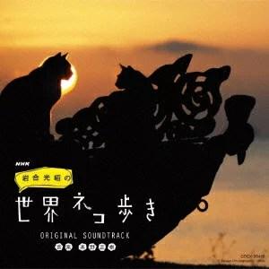 NHK 岩合光昭の世界ネコ歩き オリジナル・サウンドトラック