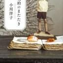 琥珀のまたたき (講談社文庫) [ 小川 洋子 ]