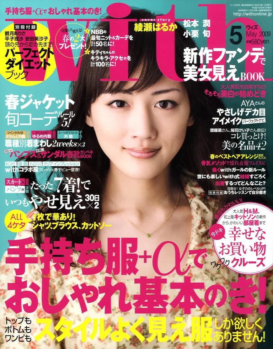【20代応援、with】  女性雑誌、あなたはどれを選ぶ?  Naver まとめ