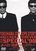 あぶない刑事#フォーエヴァーTVスペシャル'98