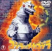 「ゴジラ対メカゴジラ」(1974)~おすすめ!怪獣映畫 紹介!~
