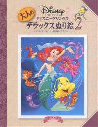 送料無料/ディズニープリンセス 大人のぬり絵 2