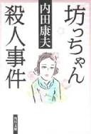 坊っちゃん殺人事件/内田康夫【1000円以上送料無料】