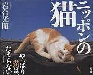 ニッポンの猫/岩合光昭【1000円以上送料無料】