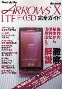 docomo ARROWS X LTE F−05D完全ガイド 操作の基本から便利な活用法まで徹底解説!【1000円以上送料無料】
