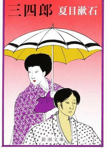三四郎/夏目漱石【1000円以上送料無料】