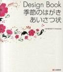 Design Book季節のはがき・あいさつ状/C&R研究所デジタル梁山泊【1000円以上送料無料】
