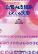 血管内皮細胞をめぐる疾患/島田和幸【1000円以上送料無料】