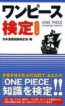 ワンピース検定クイズ/日本漫画知識検定会【1000円以上送料無料】