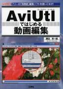 送料無料/AviUtlではじめる動画編集 フリーの「高機能」編集ソフトを使いこなす!/勝田有一朗/IO編集部