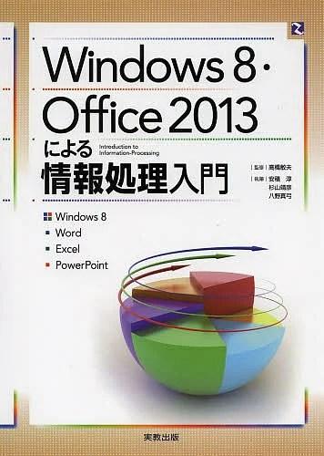 Windows8・Office2013による情報処理入門 Windows8 Word Excel PowerPoint/高橋敏夫/安積淳/杉山靖彦【1000円以上送料無料】