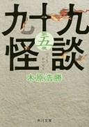 九十九怪談 第5夜/木原浩勝【1000円以上送料無料】