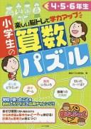 小学生の算数パズル 4・5・6年生/算数パズル研究会【1000円以上送料無料】