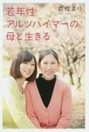 若年性アルツハイマーの母と生きる/岩佐まり【1000円以上送料無料】