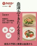 血液力をきたえる食べ方/本多京子【1000円以上送料無料】