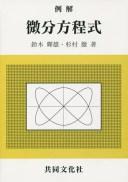 例解 微分方程式/鈴木輝雄/杉村徹【1000円以上送料無料】