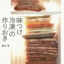「味つけ冷凍」の作りおき/藤井恵/レシピ【1000円以上送料無料】