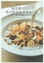 送料無料/毎日食べたい!私の好きなグラノーラ グラノーラ専門料理教室の人気レシピ50/みつはしあやこ