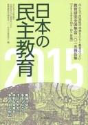 日本の民主教育