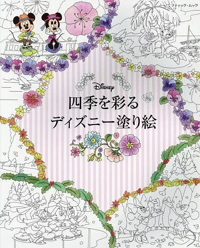 四季を彩るディズニー塗り絵【1000円以上送料無料】